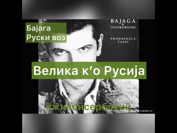 Сербский по песням Bajaga Ruski Voz Живой сербский
