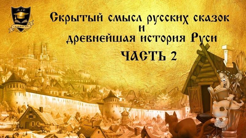 Летопись реального мира | Скрытый смысл русских сказок и Древнейшая история Руси | часть 2