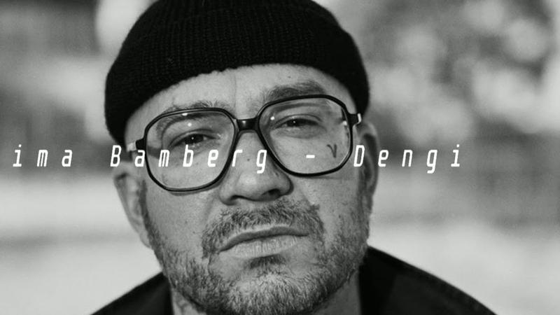 Дима Бамберг - Деньги [Куш слитый альбом]