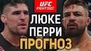 БИТВА ДВУХ РУБАК! Висенте Люке - Майк Перри / Прогноз к UFC on ESPN 14