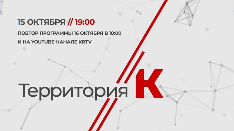 Смотрите программу Территория К 15 октября в 19:00