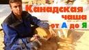 Обучение канадской рубке. Строительство деревянного дома своими руками. KERKA