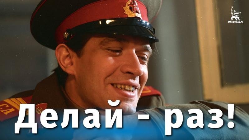 Делай раз драма реж Андрей Малюков 1989 г