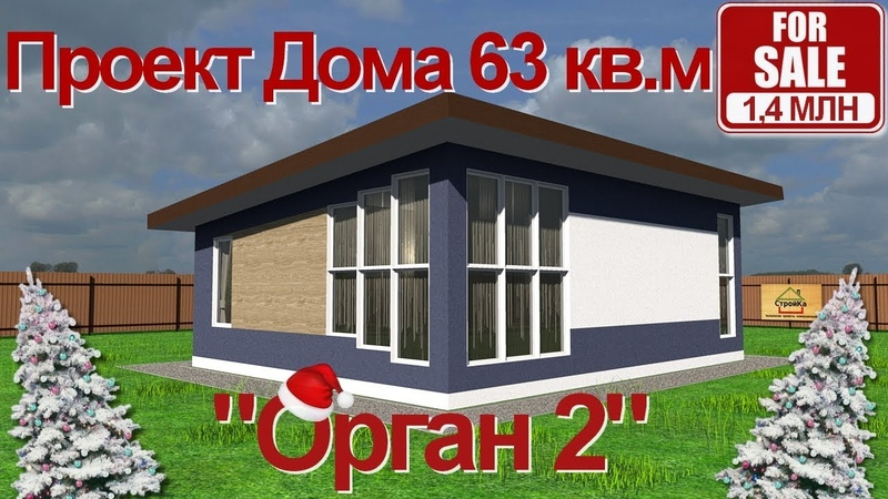 ПРОЕКТ ДОМА 7 на 9 (60 квм) ОРГАН 2- Народный Дом с двумя спальнями