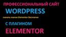 Создание сайта на wordpress с плагином elementor