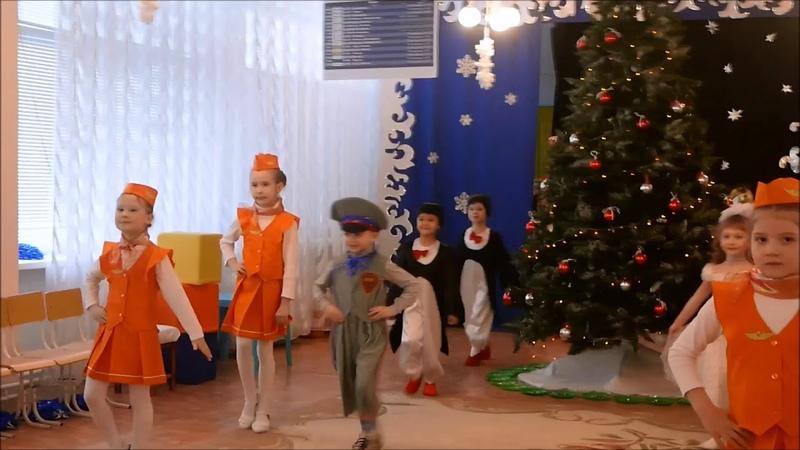 Начало нового года в аэропорту танец стюардесс