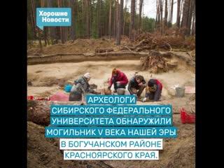 Российские археологи обнаружили в Богучарском районе могильник V века н.э.