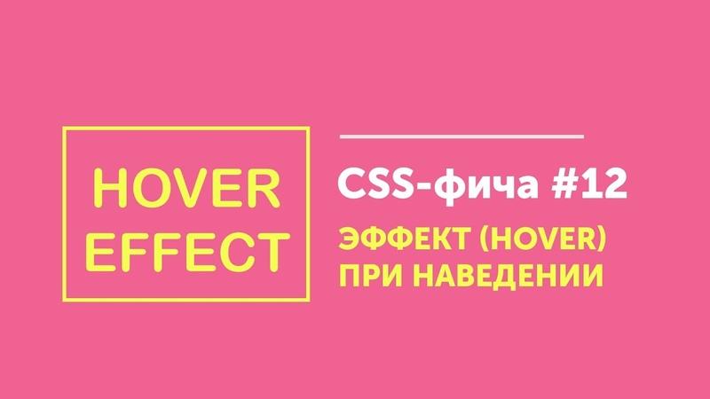 CSS фичи 12 ➤ Эффект при наведении с рамкой | Hover effect border