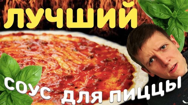 Томатный Соус. Соус Для Пиццы. Рецепт Из Топового Итальянского Ресторана.