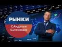 Рынки с Андреем Сапуновым. (Выпуск 70)(08.07.2020)