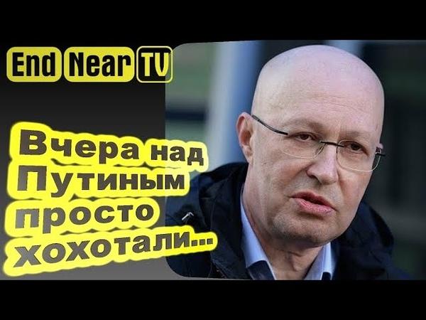 Валерий Соловей - Вчера над Путиным просто хохотали...