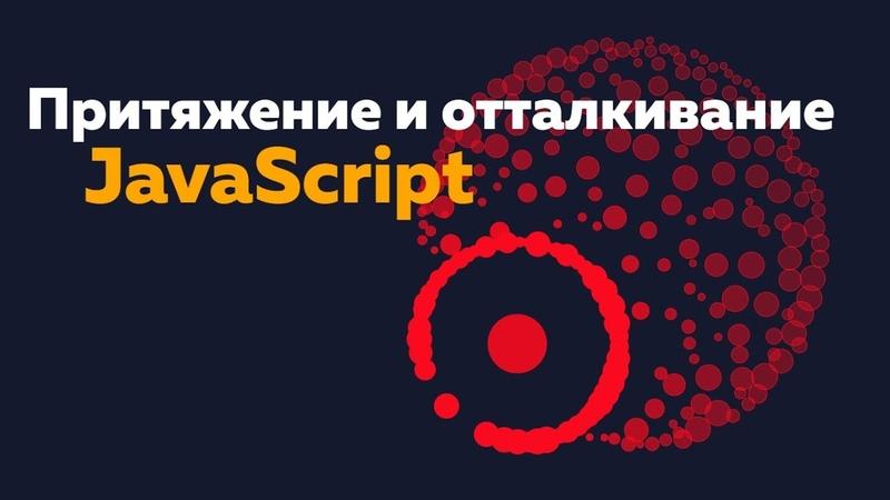 Притяжение и отталкивание частиц на JavaScript | исходные файлы проекта | Canvas creative coding