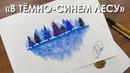 Мастер-класс В темно-синем лесу из серии видеоуроков от изостудии Родничок.