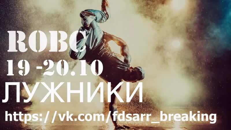 Анонс Russian open breaking chempionship 2019. Пример промо ролика