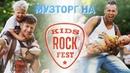 Музторг на Kids Rock Fest