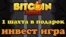 Bitcoinminegame новая экономическая игра с выводом Биткоин - заработать BTC без вложений