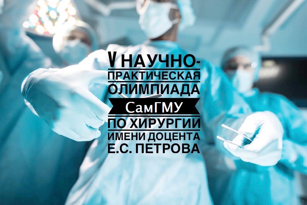 Афиша Самара V олимпиада по хирурги им. доцента Е.С. Петрова