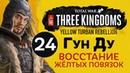 Желтые Повязки - прохождение Total War: Three Kingdoms на русском за Гун Ду - 24