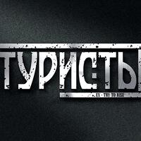 Логотип  Туристы Punk-Rock