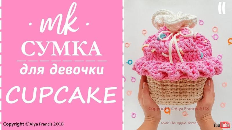 ВЯЗАНАЯ СУМОЧКА ДЛЯ ДЕВОЧКИ КРЮЧКОМ из трикотажной пряжи Biskvit / Cupcake Handbag Girls Crochet Bag