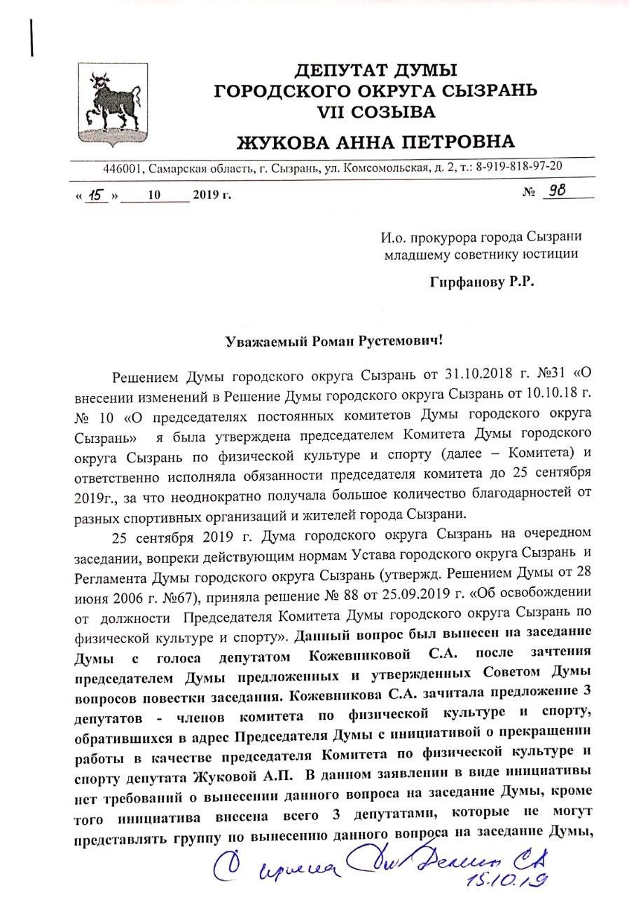 Прокуратура Единая Россия 2019 Сызрань