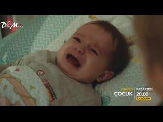 Ребенок тизер рус.суб