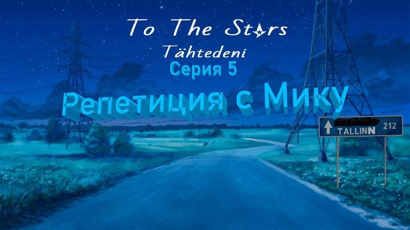 To The Stars Tähtedeni 5 Репетиция с Мику Бесконечное Лето