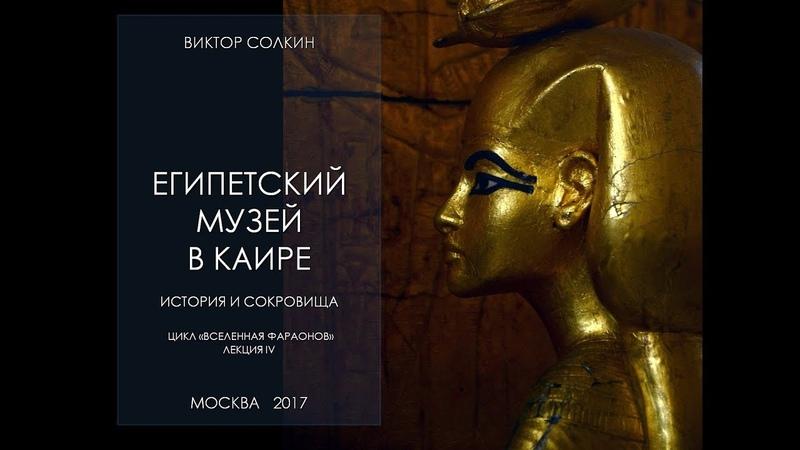 Египетский музей в Каире. Лекция Виктора Солкина
