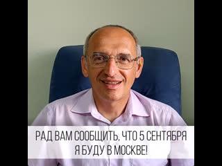 Торсунов О.Г. приглашает на лекцию 5 сентября в Москве