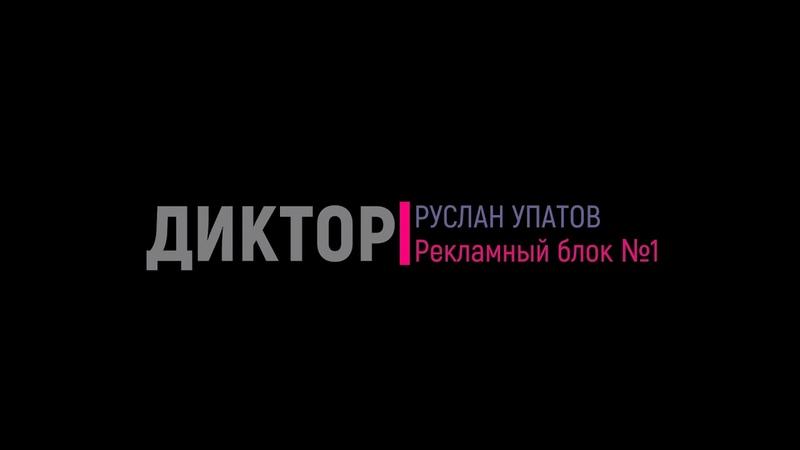 ДИКТОР Руслан Упатов - Рекламный блок №1 (Озвучивание, Озвучка, Аудиореклама, Ролик, Реклама)