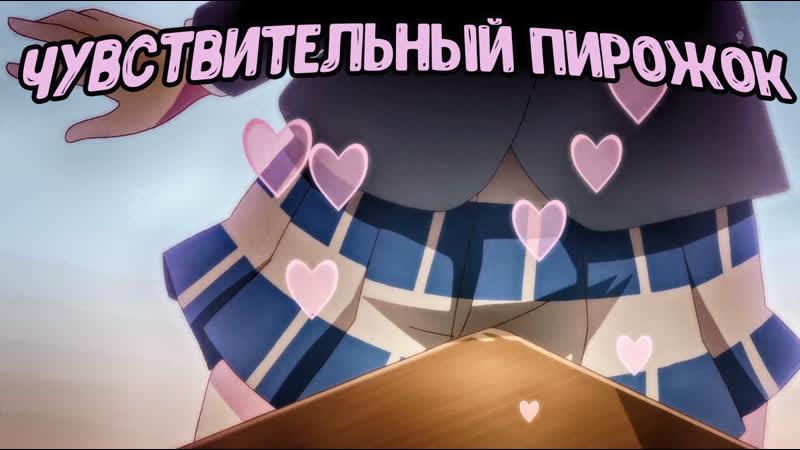 Шалости под сакурой прикол с пирожком Sakura Trick Юри аниме
