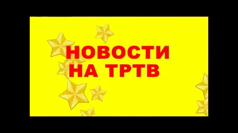 Заставка новостей ТРТВ 2016 н в