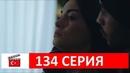 Клятва 134 серия на русском языке Фрагмент №1