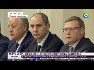 Форум межрегионального сотрудничества России и Казахстана. Прямая трансляция из Омска