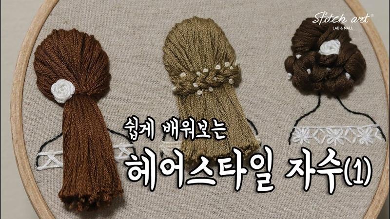 프랑스자수 클래스 - 헤어스타일 자수1 묶음머리 Hairstyle Embroidery