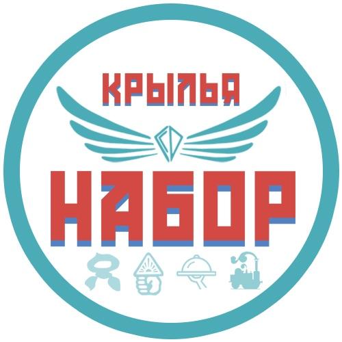 """Афиша Самара Весенний набор ССО """"Крылья"""" 2020"""