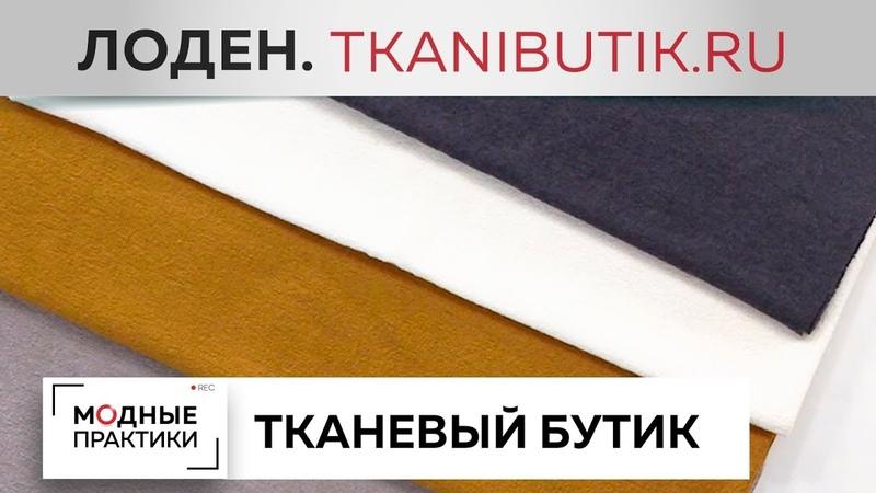 TKANIBUTIK.RU Лоден Обзор новинок интернет-магазина Тканевый бутик О разнообразии изделий из лодена