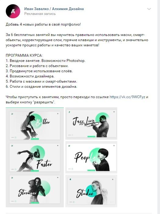 Как продать онлайн курсы по дизайну на 1 978 000 рублей., изображение №8