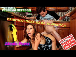 Alexis Fawx  (big tits anal brazzers, sex, porno, milf, blowjob, лвк) инцест трах порно с переводом rus секс sex анал milf