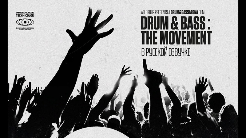 Drum Bass The Movement Русская озвучка