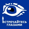 Конкурс киносценариев «Встречайтесь глазами»