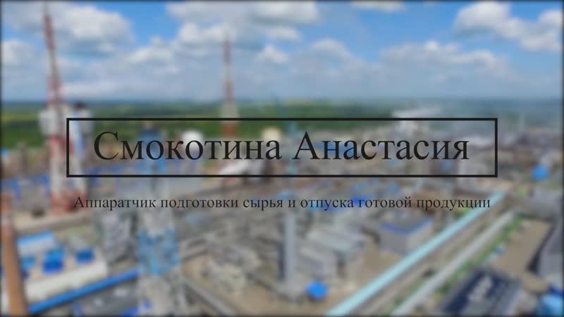АО НАК АЗОТ Аппаратчик подготовки сырья и отпуска готовой продукции