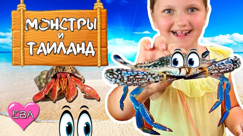 Ивко Ева ТВ- ТАИЛАНД- ПХУКЕТ - Отдых, райские пляжи, поиск монстров, вкусная еда