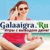 Galaaigra.ru