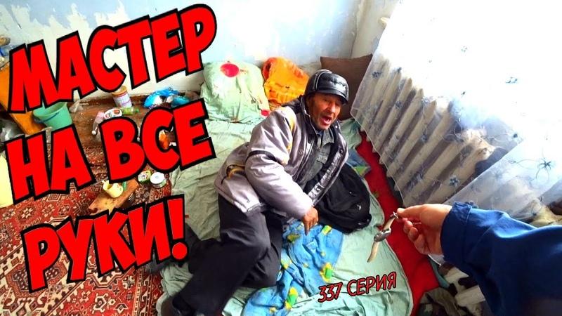One day among homeless / 337 серия - МАСТЕР НА ВСЕ РУКИ! (18)