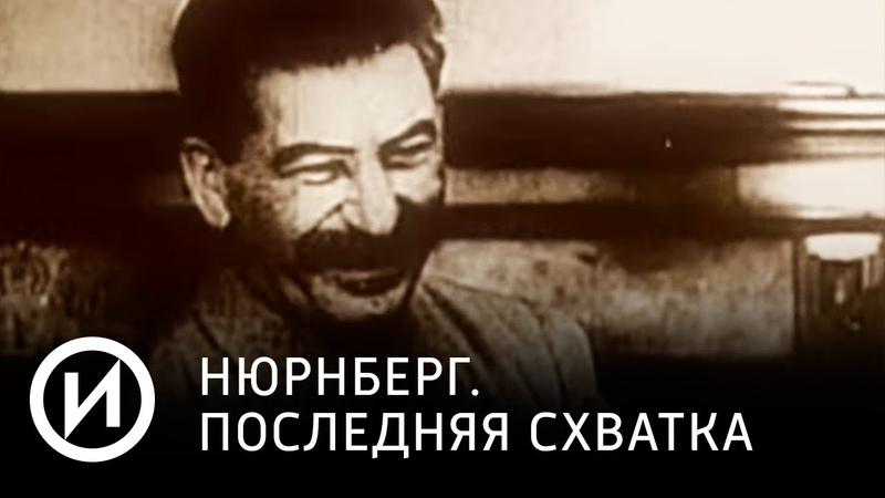 Нюрнберг Последняя схватка Телеканал История