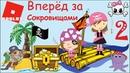 ВПЕРЁД ЗА СОКРОВИЩАМИ 2 ЧАСТЬ. РОБЛОКС ROBLOX BUILD A BOAT FOR TREASURE