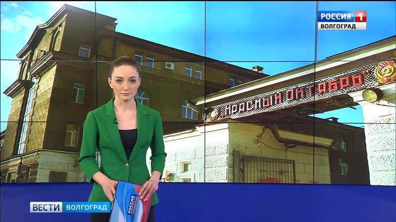 Вести-Волгоград. Выпуск 25.04.19 (17:00)