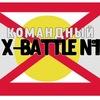 Командный X-Battle №1