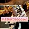 Джаз в Волгограде